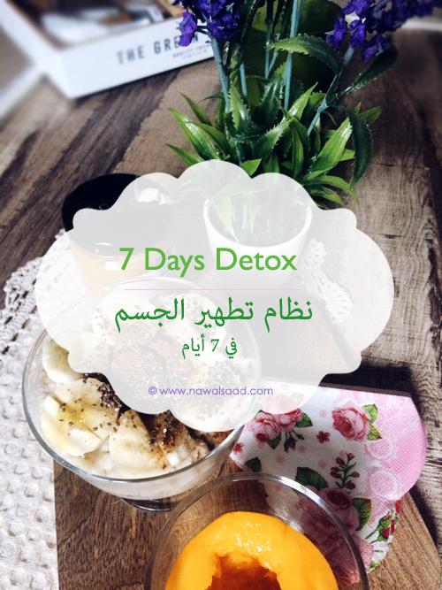 ديتوكس تطهير السموم